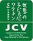 「世界の子どもにワクチンを 日本委員会」の活動を支援